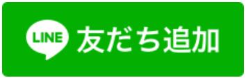 須釜崇枝公式LINEアカウント